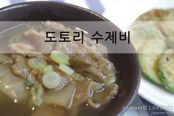 """[한 그릇 요리] 비 오는 날~ 뜨끈한 김치 국물에 퐁당 """"도토리 수제비"""""""