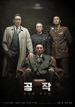 북한으로 간 공작원 이야기 '공작'