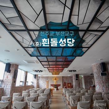 [천주교 부산교구] 흰돌 실버타운 성당 미사시간, 홈페이지, 전화번호
