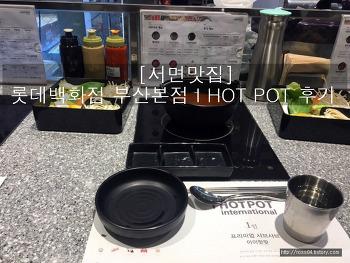 서면맛집 - 롯데백화점 부산본점 아이핫팟 후기