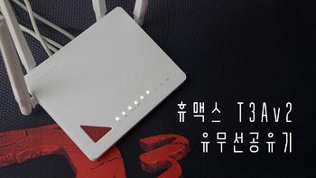 휴맥스 T3Av2 유무선 공유기