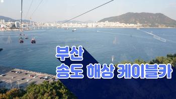 부산 | 송도 해상 케이블카