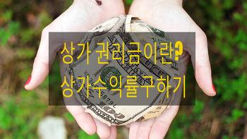 상가권리금이란 무엇이며 상가수익률 계산하는 방법은?