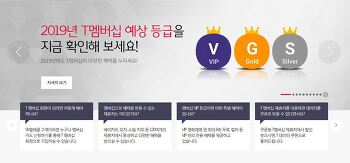 SK T멤버십 등급별 혜택 정보 (SILVER, GOLD, VIP) 확인하세요