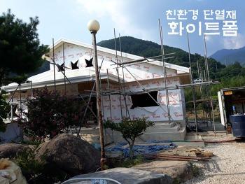 [경상남도]하동군 친환경 단열재 화이트폼 시공 완료 했습니다.