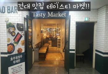 [건대 맛집 테이스티마켓] 샤브샤브&무한샐러드바 먹으로 고고!