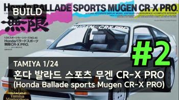 [제작기] TAMIYA 1/24 혼다 발라드 스포츠 Mugen CR-X Pro #2