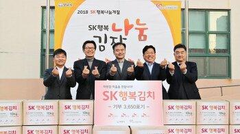 [SK행복나눔계절 'SK 행복김장'] 사랑으로 버무린 김장김치 나누기