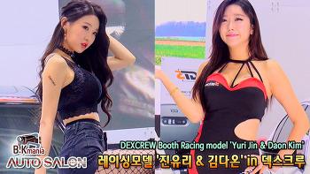 [영상] 2018 서울오토살롱 레이싱모델 '진유리 & 김다온' in 덱스크루