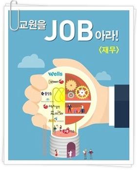 교원을'JOB'아라 10편 재무 참가자 '생생' 인터뷰