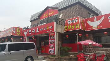 장성맛집 젠시오 옛날 정통 손짜장 중화요리 수타면 스펀지출연