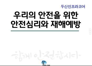 (산업안전교육/인천.경기) 두산인프라코어 전사원교육 - 안전의식과 안전심리 - 참안전교육개발원