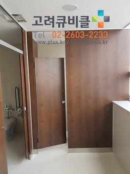 장애인 큐비클 슬라이드(미닫이)와 일반 HPL 화장실칸막이_서울 노량진