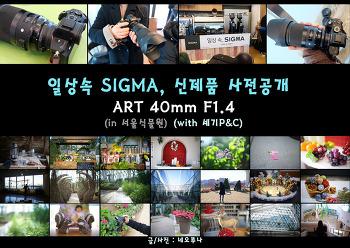 일상속 SIGMA, 신제품 사전공개 - art 40mm F1.4 -
