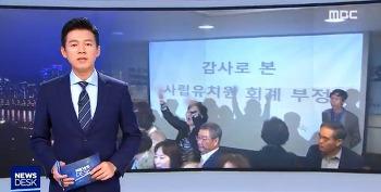 비리유치원 MBC 명단 공개, 박용진 의원 추가 공개할 것