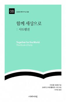 함께 세상으로 : 사도행전  마이클 와겐맨 지음 / 이여진 옮김 / 이레서원