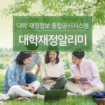 대학 재정정보 종합공시시스템 대학재정알리미