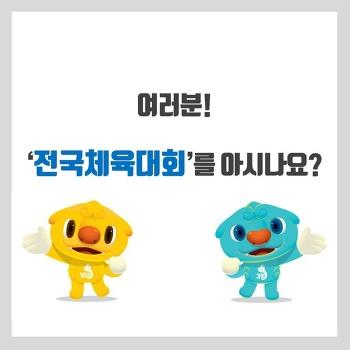 [제100회 전국체전 및 제39회 전국장애인체전] 홍보_두번째!! '카드뉴스'