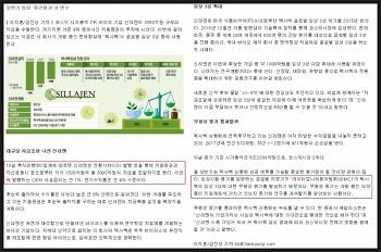 장전 공시/뉴스 해석 2.19(17)