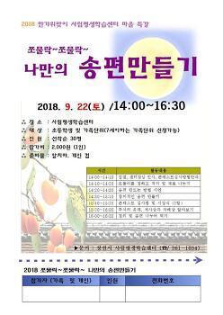 """사림평생학습센터 추석맞이 마을특강 """"쪼물락~쪼물락~나만의 송편만들기"""""""