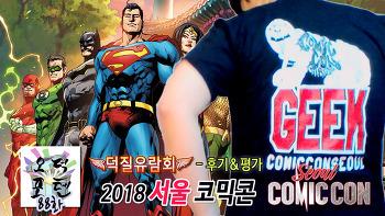 오덕포텐 88화 덕질유람회 - 2018 서울코믹콘(후기&평가)