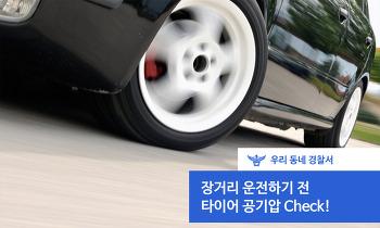 (은평) 장거리 운전하기 전 타이어 공기압 Check!