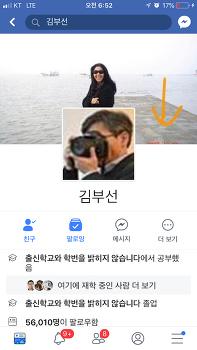 김부선 프로필사진 해프닝에 대한 한심한 언론보도