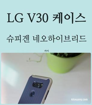 LG V30 케이스 미리 준비! 슈피겐 네오하이브리드