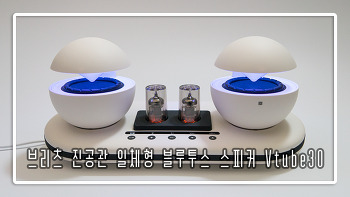 브리츠 진공관 일체형 블루투스 스피커 Vtube30
