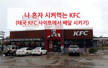 태국 KFC 사이트에서 나 혼자 배달시켜 먹기