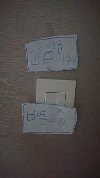 6살 아들이 한글을 배우면서 생긴일