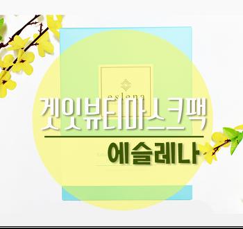 겟잇뷰티 마스크팩 수분폭탄 에슬레나 윤소이팩 마스크팩효과 제대로~★