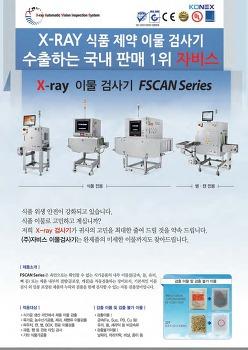 X-Ray 식품 제약 이물 검사기 제조업체 자비스