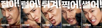 극한직업, 한국 관객들은 무게에 지쳤다