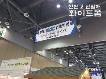 MBC건축박람회 참가업체 '홈스토리'에 대해 소개해드립니다.