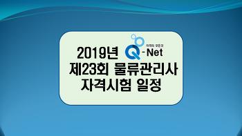 2019년 제23회 물류관리사 자격시험 시행일정