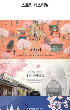 롯데월드 어드벤쳐 4월 첫째주 주말 벚꽃 모드! 스프링 페스티벌, 개화기!