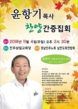 [11월 4일] 윤항기 목사 찬양간증집회 - 진주삼일교회