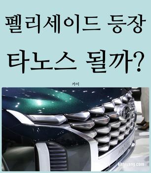 출시임박 SUV 펠리세이드, 타노스 파괴력 보여줄까?