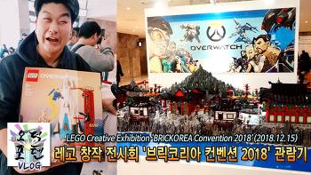 [VLOG] 레고 창작 전시회 '브릭코리아 컨벤션 2018' 관람기