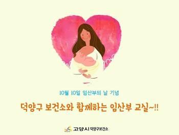 [덕양구보건소] 10월 10일 임산부의 날 기념, 임산부 교실 안내
