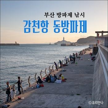 [부산 낚시터] 감천항 동방파제 낚시 포인트