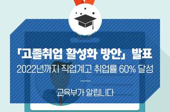 청년들의 성장경로 다양화, 「고졸취업 활성화 방안」발표