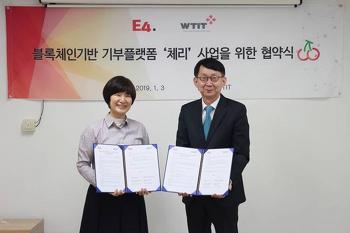 [이포넷 회사소식] WTIT & 이포넷 '체리' 기반의 기부 사업 확산을 위한 MOU체결
