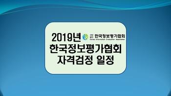 2019년 한국정보평가협회(KIE) 자격검정 시행일정