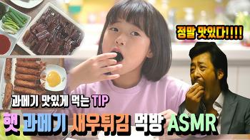초등학생이 과메기와 새우튀김을??!! [햇과메기, 새우튀김 먹방 ASMR !!]