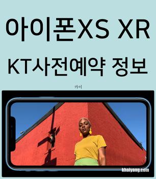 역대급 가격 아이폰XS MAX, XR, 사전예약(KT) 혜택 살펴보기