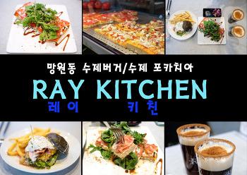 망원동 수제버거 & 로마식 피자 레이키친(RAY KITCHEN)