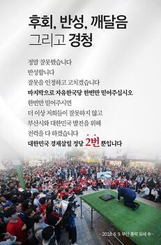 자유한국당, 잘못을 인정하고 고치겠습니다