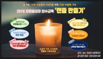 [모집] 자원봉사자 보수교육 '캔들 만들기'